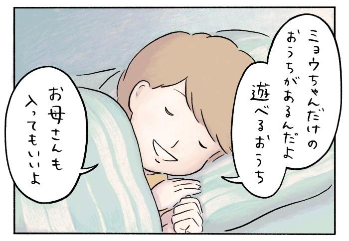 """もう""""怒らない""""と決めた日、義姉の口出しにモヤモヤ…今週のおすすめ記事!の画像11"""
