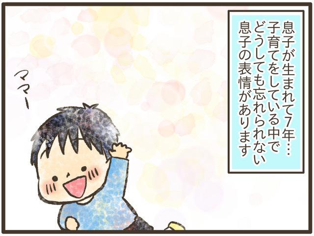 """もう""""怒らない""""と決めた日、義姉の口出しにモヤモヤ…今週のおすすめ記事!の画像1"""