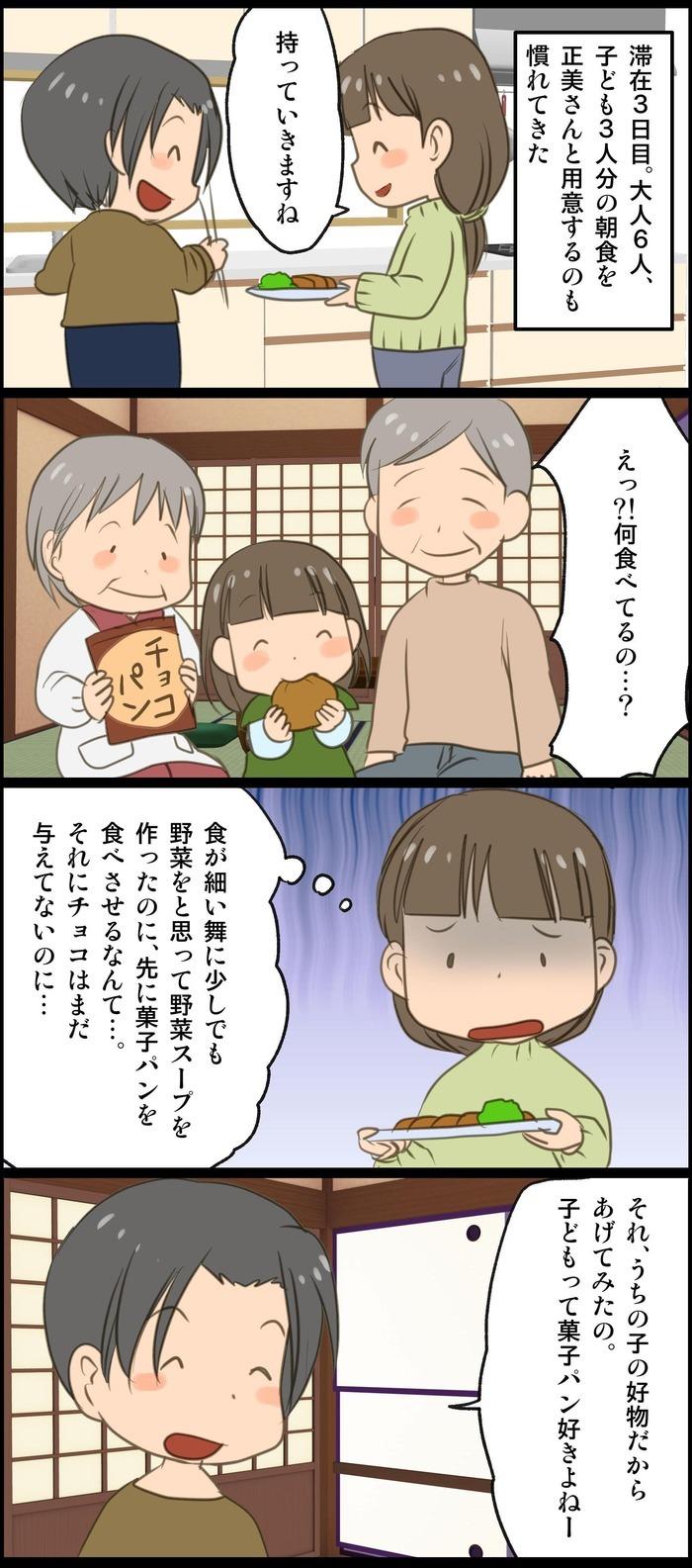 """もう""""怒らない""""と決めた日、義姉の口出しにモヤモヤ…今週のおすすめ記事!の画像8"""