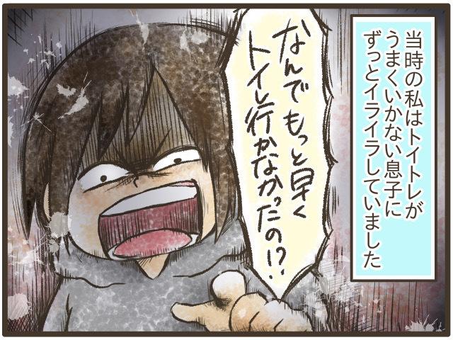 """もう""""怒らない""""と決めた日、義姉の口出しにモヤモヤ…今週のおすすめ記事!の画像3"""