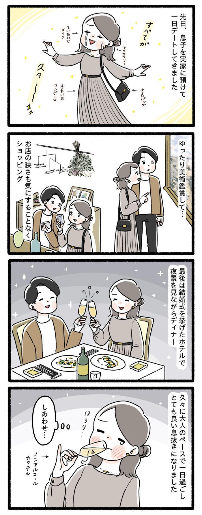 """もう""""怒らない""""と決めた日、義姉の口出しにモヤモヤ…今週のおすすめ記事!の画像6"""