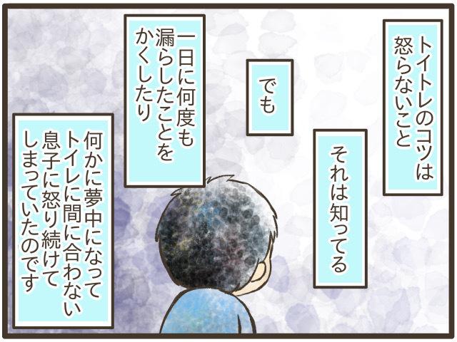 """もう""""怒らない""""と決めた日、義姉の口出しにモヤモヤ…今週のおすすめ記事!の画像4"""