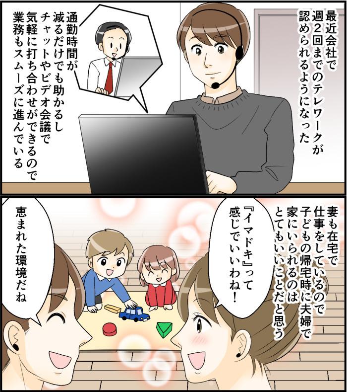 テレワークだからこそのストレスもある。「仕事✕家庭」を夫婦で両立する秘訣の画像1