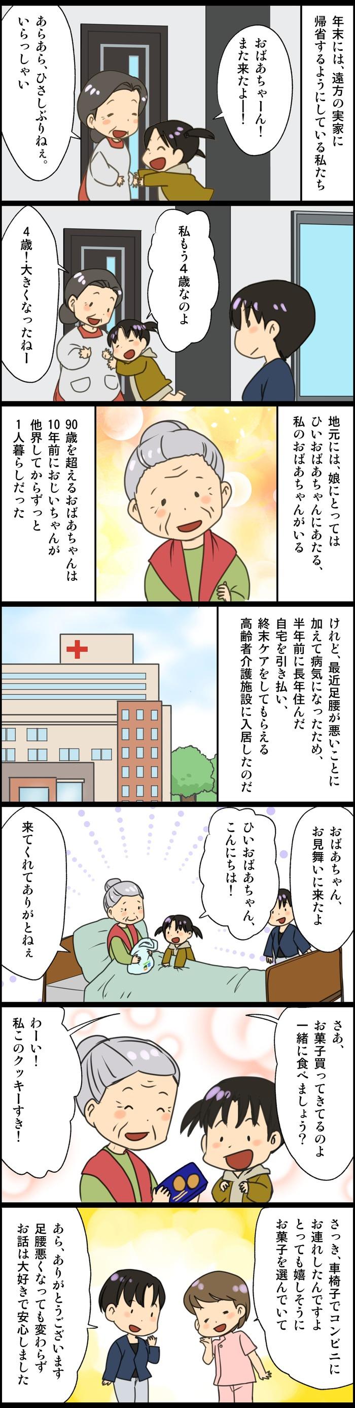 「千羽鶴を作りたい!」終末ケアを受ける祖母へ、娘の想いに考えさせられたことの画像1