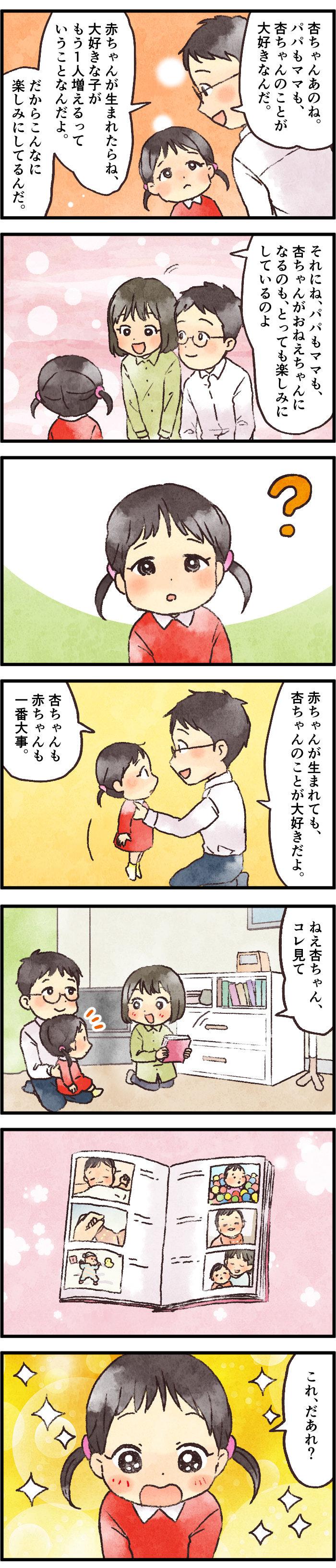 """""""お姉ちゃんになること""""が不安な娘に、両親がどうしても伝えたかったことの画像2"""