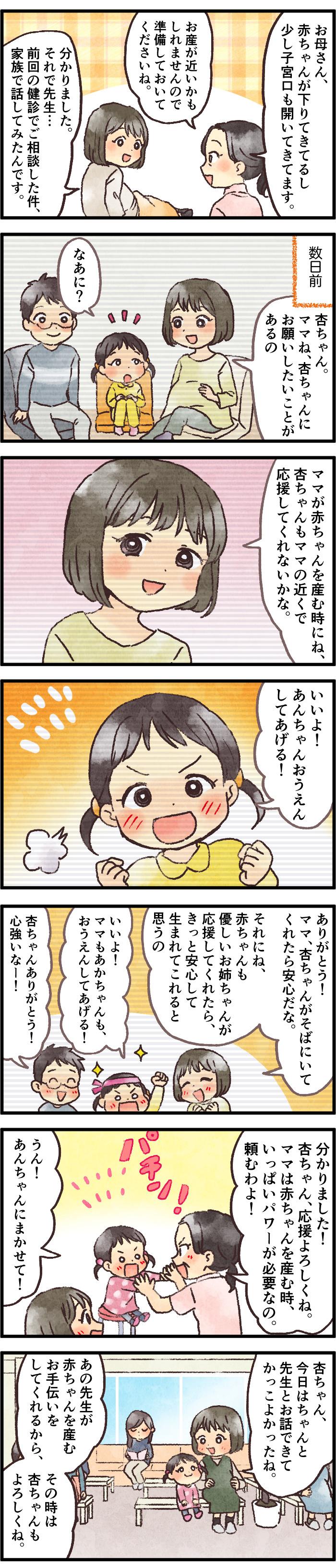 """「赤ちゃんを産む時に…」2人目出産を前に、上の子に伝えた""""ママのお願い""""の画像2"""