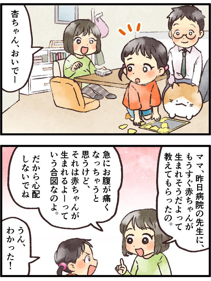 """「赤ちゃんを産む時に…」2人目出産を前に、上の子に伝えた""""ママのお願い""""の画像4"""