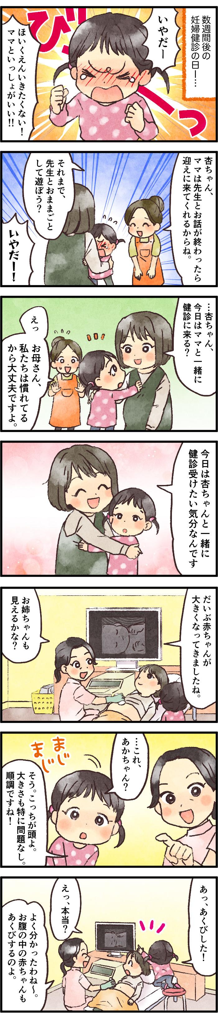 """「赤ちゃんを産む時に…」2人目出産を前に、上の子に伝えた""""ママのお願い""""の画像1"""