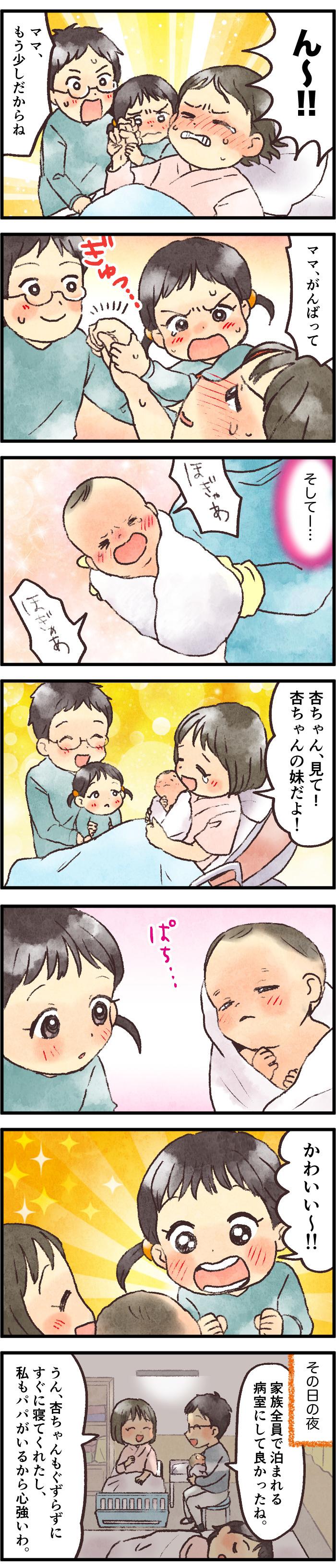 2人目出産の日、それは家族にとって「おねえちゃんになった上の子」に出会う日だの画像2