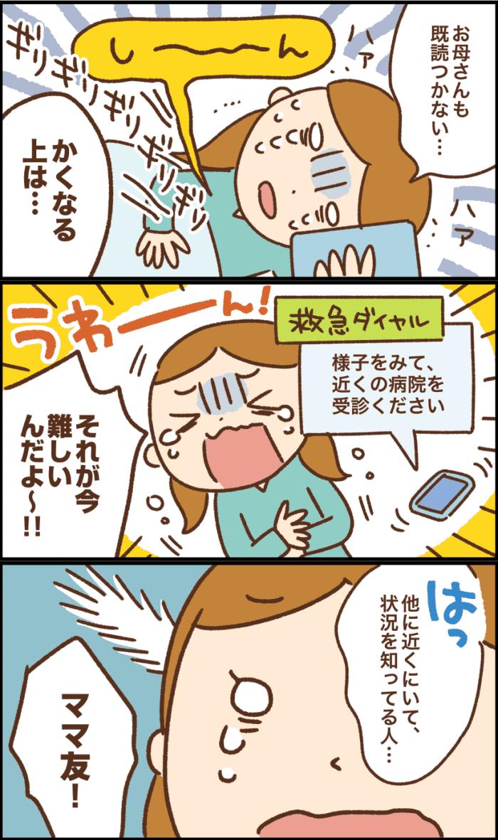 """突然の腹痛で動けない!大ピンチの中""""ママ友の連携プレー""""に救われた話の画像3"""