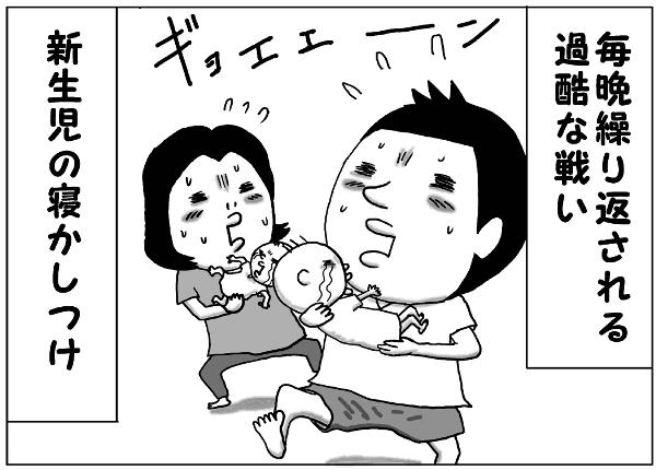 全力の寝かしつけや夜泣き対応…。双子育児は「パパの力」なしでは語れない!の画像1