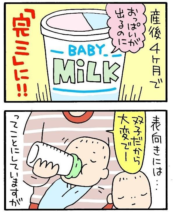 悩んだ時期もあるけど、大切にしたかったのは…?我が家が「ミルク」を選んだ理由の画像4