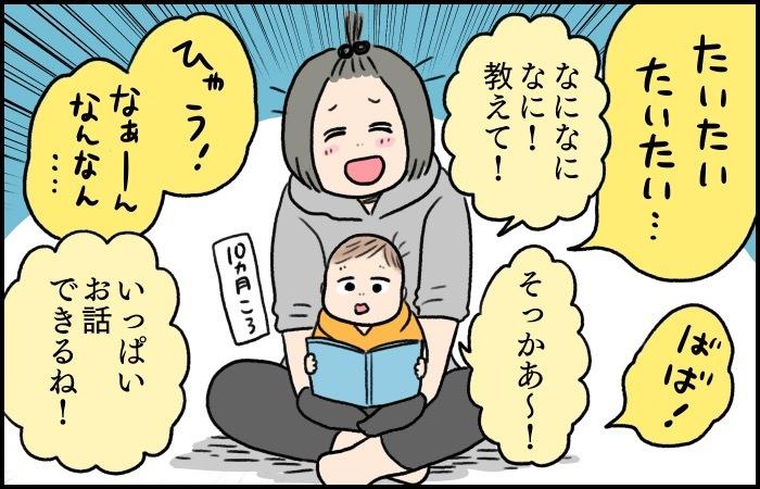 息子のおしゃべり、たまらない!話せる日を母は待ち望んでいる!の画像5