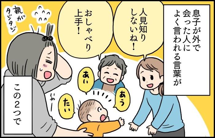 息子のおしゃべり、たまらない!話せる日を母は待ち望んでいる!の画像1