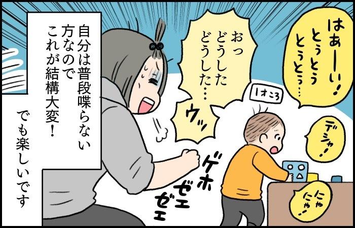 息子のおしゃべり、たまらない!話せる日を母は待ち望んでいる!の画像6
