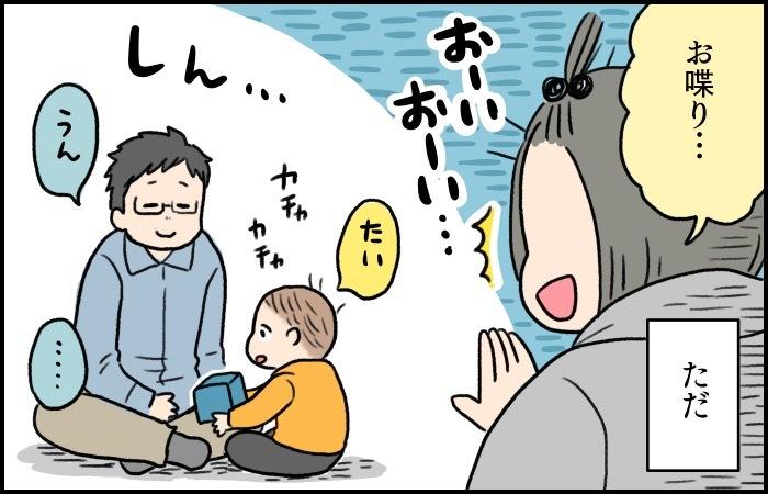 息子のおしゃべり、たまらない!話せる日を母は待ち望んでいる!の画像9