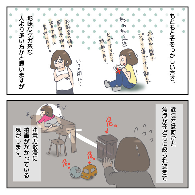 やんちゃなお子さんのママあるある?親は小さなケガが絶えません(涙)の画像4