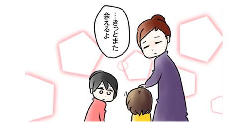 """「出会いの大切さを学ぶきっかけに…」幼い娘の""""初めてのお別れ""""の話のタイトル画像"""