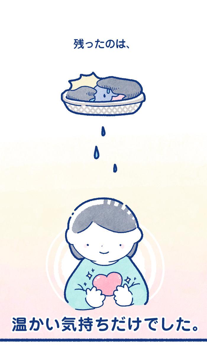 あなたを育てる中でいろんな感情があった。その中心にある気持ちを、あなたの成長が気づかせてくれた。の画像8