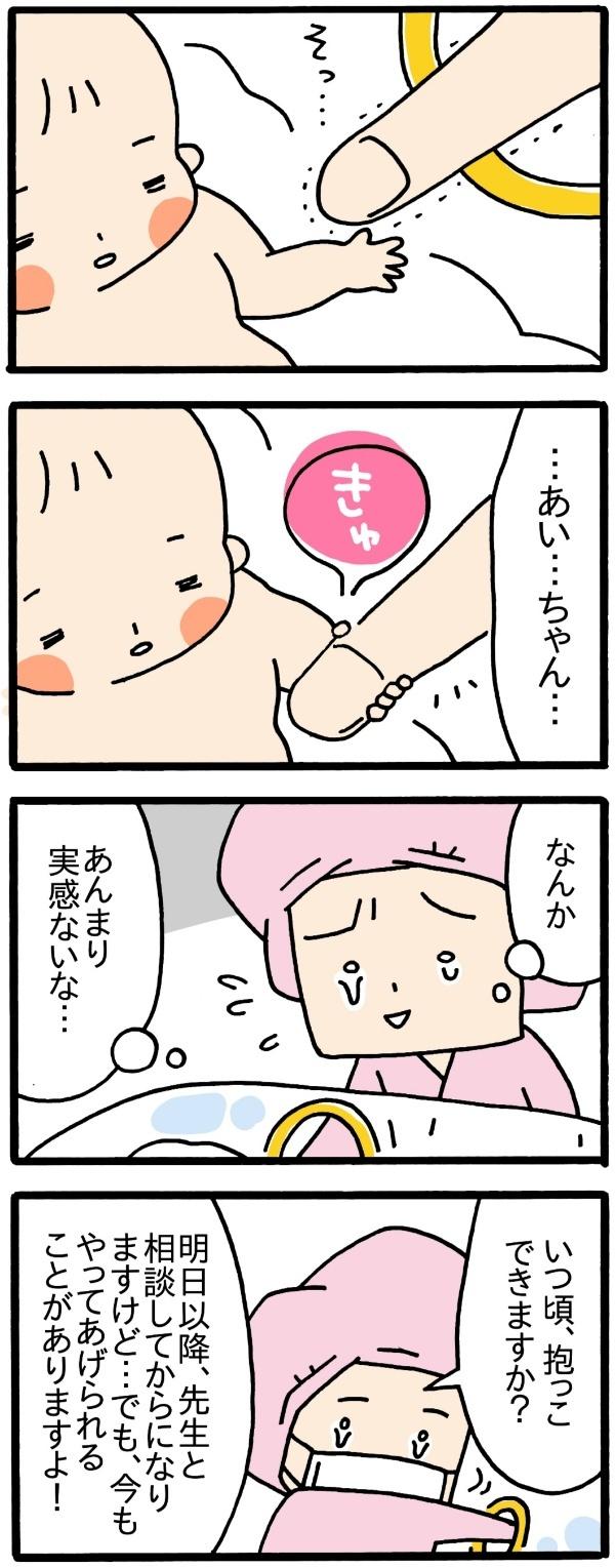 保育器ごしの対面、1人での搾乳…。出産は嬉しいのに、モヤモヤするのはなぜだろうの画像5