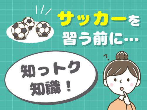 サッカーを習う前に知っておきたい!スクール・少年団・クラブチームの違いとはのタイトル画像
