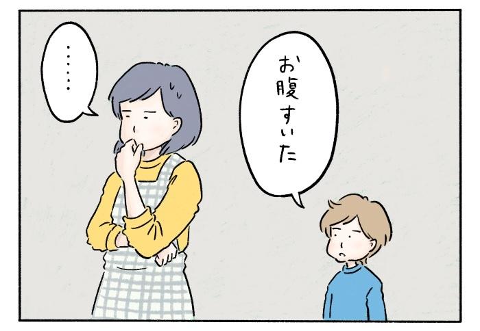 夕食メニューに悩んでいる最中の「お腹空いた」コール。この後母は…!?の画像8