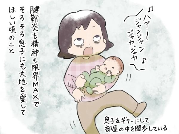"""置くと泣いてしまう息子を抱き、エンドレス散歩な毎日。待っていた""""ご褒美""""は…?の画像1"""