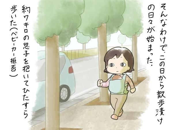 """置くと泣いてしまう息子を抱き、エンドレス散歩な毎日。待っていた""""ご褒美""""は…?の画像4"""