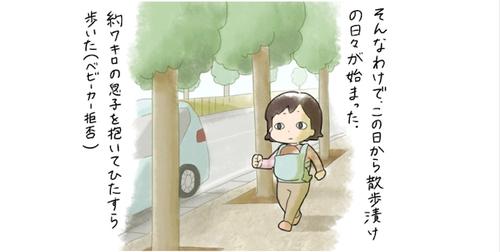 """置くと泣いてしまう息子を抱き、エンドレス散歩な毎日。待っていた""""ご褒美""""は…?のタイトル画像"""