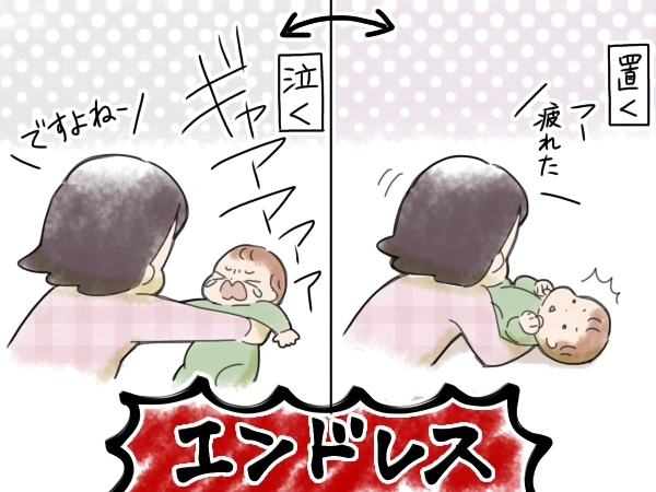 """置くと泣いてしまう息子を抱き、エンドレス散歩な毎日。待っていた""""ご褒美""""は…?の画像2"""