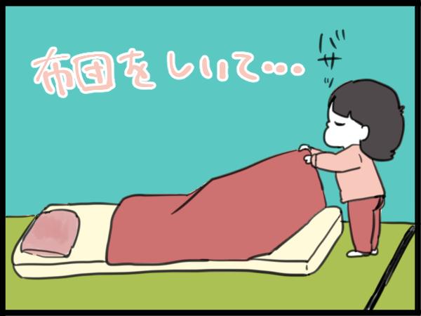「わたし、ひとりで寝る!」娘の初一人寝デビューを見守る夜。翌朝起きたら…。の画像3