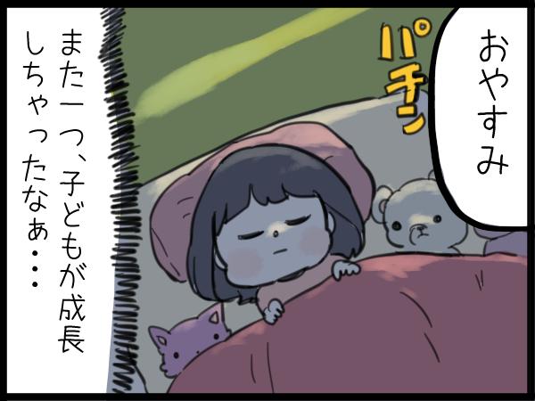 「わたし、ひとりで寝る!」娘の初一人寝デビューを見守る夜。翌朝起きたら…。の画像7