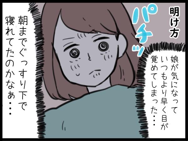 「わたし、ひとりで寝る!」娘の初一人寝デビューを見守る夜。翌朝起きたら…。の画像8