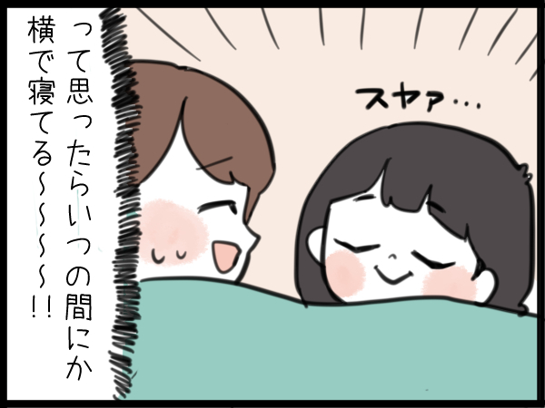 「わたし、ひとりで寝る!」娘の初一人寝デビューを見守る夜。翌朝起きたら…。の画像9