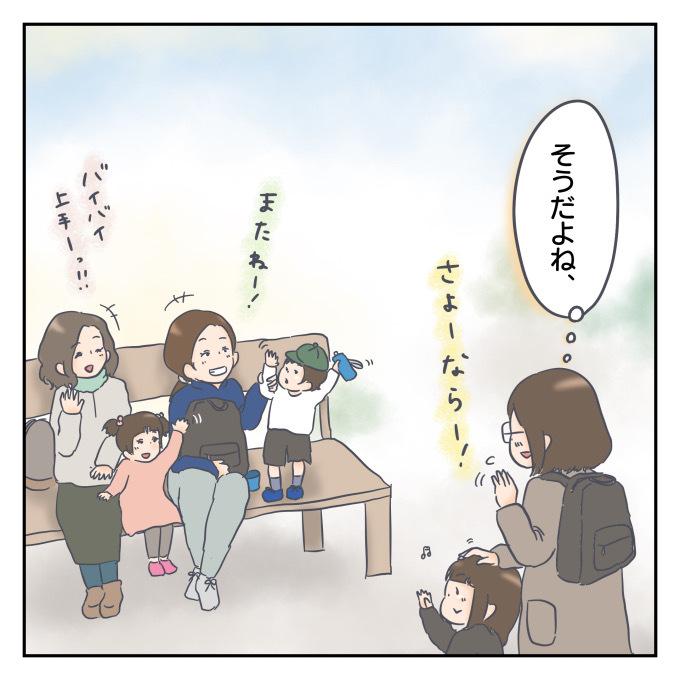 公園に知らないママ達。挨拶するべきか迷っていたけど…1歳児の長女に教わった大切なこと。の画像7