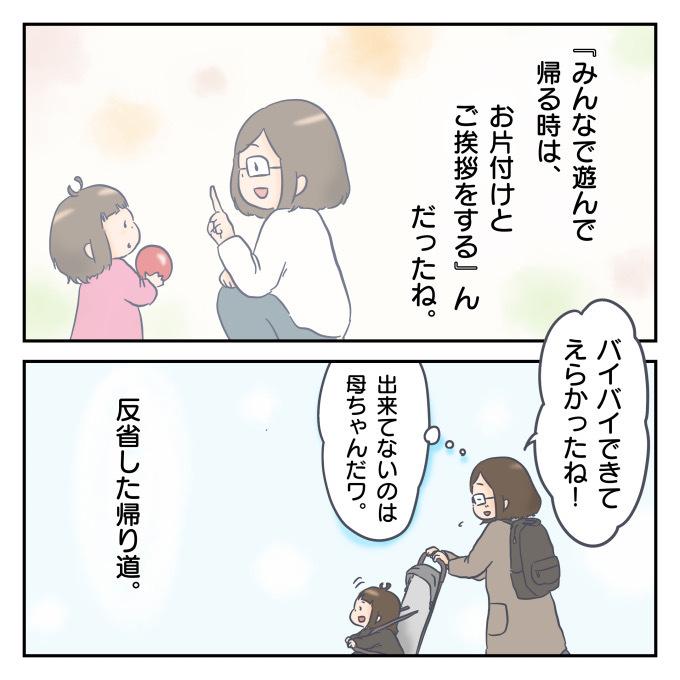 公園に知らないママ達。挨拶するべきか迷っていたけど…1歳児の長女に教わった大切なこと。の画像8