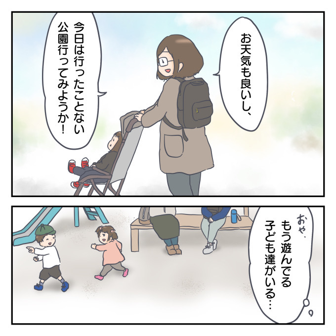 公園に知らないママ達。挨拶するべきか迷っていたけど…1歳児の長女に教わった大切なこと。の画像1