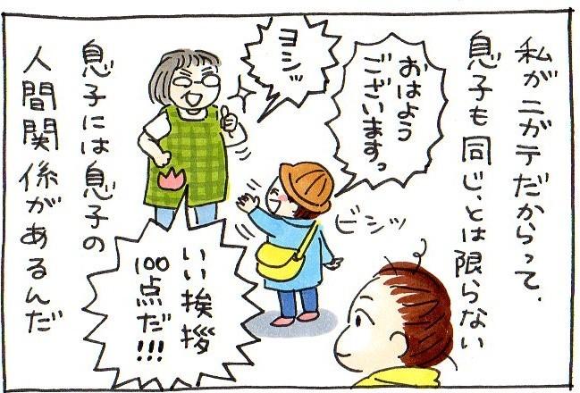 私がニガテなあの先生と、息子はうまくつきあえるのかな…?息子の意外な返答に、すごく納得した話。の画像14