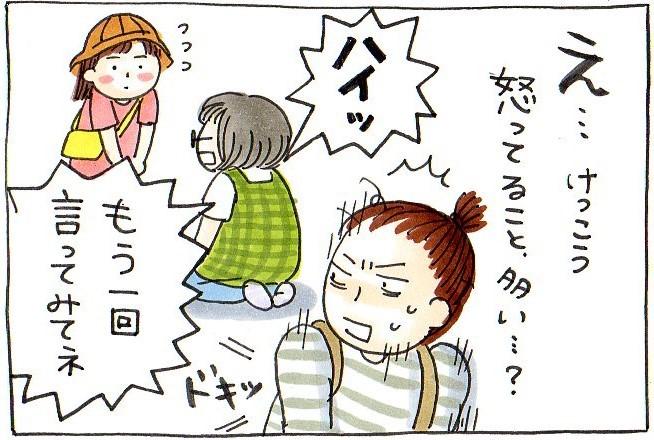 私がニガテなあの先生と、息子はうまくつきあえるのかな…?息子の意外な返答に、すごく納得した話。の画像3