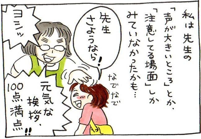 私がニガテなあの先生と、息子はうまくつきあえるのかな…?息子の意外な返答に、すごく納得した話。の画像13