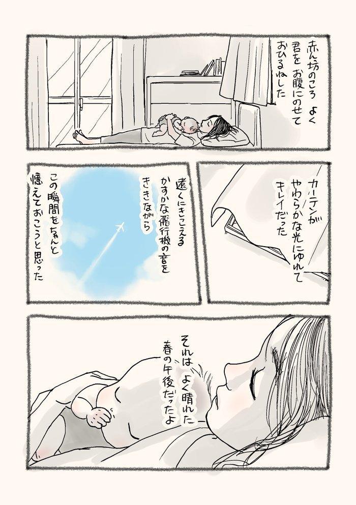 マスク嫌~!な息子たち(笑)…巣立ちの日、お母さんはこっそり泣きました…今週のおすすめ記事!の画像11