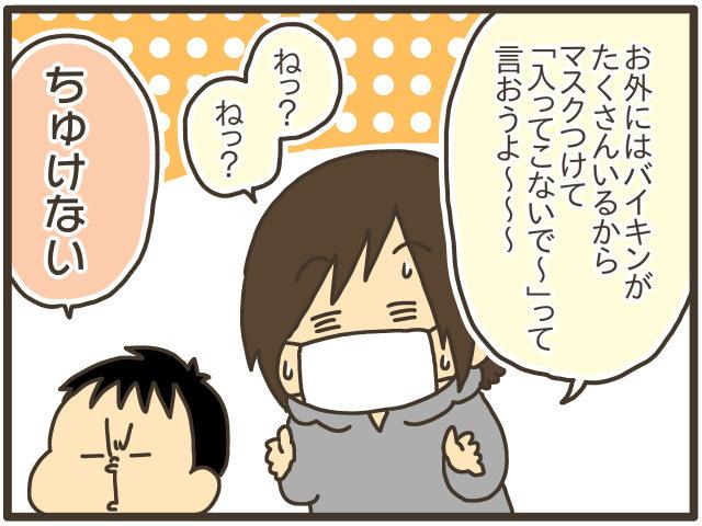 マスク嫌~!な息子たち(笑)…巣立ちの日、お母さんはこっそり泣きました…今週のおすすめ記事!の画像4