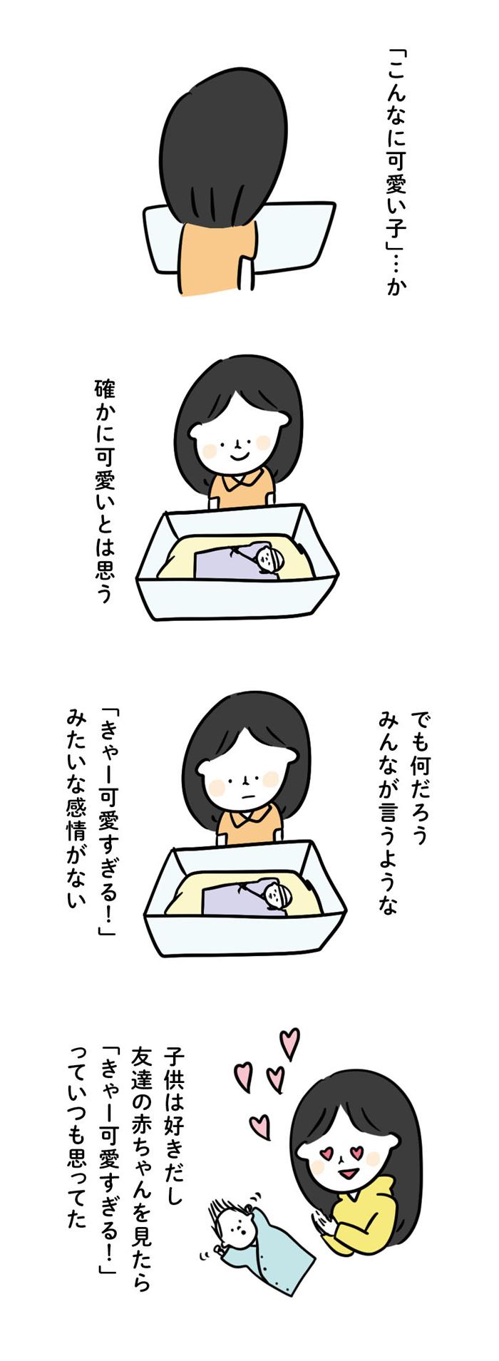 なんでかな、赤ちゃんを可愛いと思えない。このモヤモヤに、名をつけるならの画像3