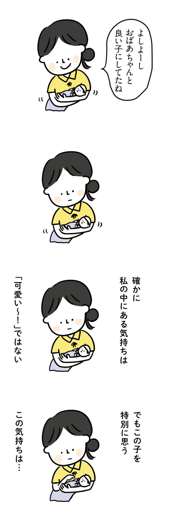 なんでかな、赤ちゃんを可愛いと思えない。このモヤモヤに、名をつけるならの画像8