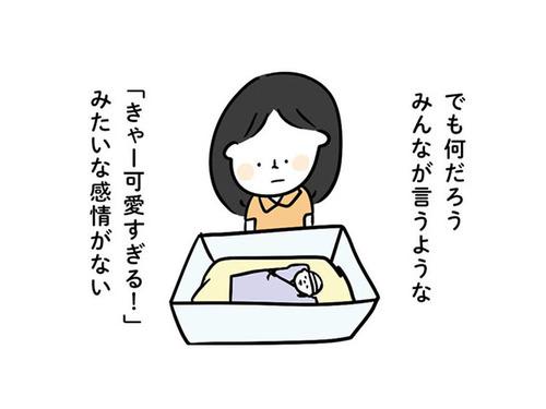なんでかな、赤ちゃんを可愛いと思えない。このモヤモヤに、名をつけるならのタイトル画像