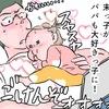 ママっ子だった娘が「パパ〜♡」在宅ワークを機に、ポテンシャルを発揮した夫のタイトル画像