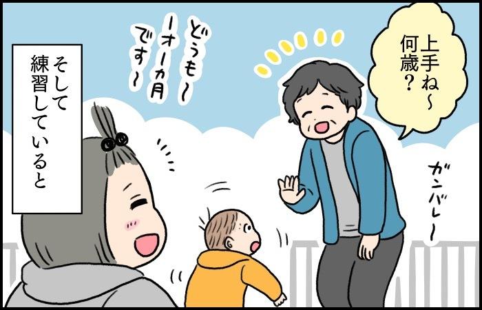 「ヨチヨチ、ドチャ」まだ転ぶことが多いけど、一生懸命に歩こうとする姿がかわいいよ!の画像4