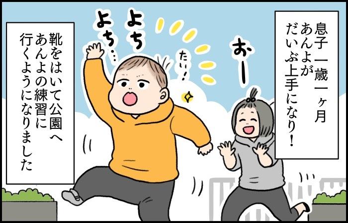 「ヨチヨチ、ドチャ」まだ転ぶことが多いけど、一生懸命に歩こうとする姿がかわいいよ!の画像1