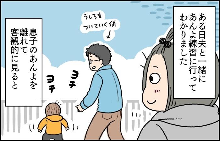 「ヨチヨチ、ドチャ」まだ転ぶことが多いけど、一生懸命に歩こうとする姿がかわいいよ!の画像7