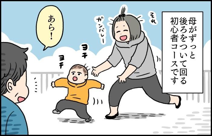 「ヨチヨチ、ドチャ」まだ転ぶことが多いけど、一生懸命に歩こうとする姿がかわいいよ!の画像3
